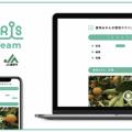 栽培技術のデジタルコンテンツ化を促進する「AGRIs」を展開する、AGRI SMILEに投資しました。
